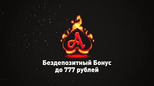Преимущества игрового казино Azino777