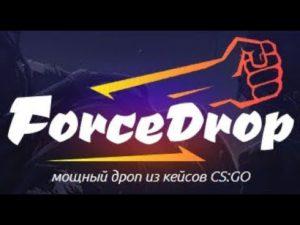 Форс Дроп